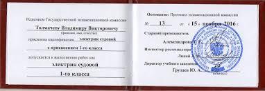 Купить удостоверение электрика судового в Новосибирске получить  Человек рождается с готовой предрасположенностью к конкретной профессии Почти с самого детства он начинает присматриваться к определенной деятельности
