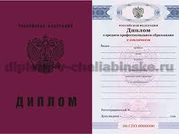 Купить диплом техникума в Челябинске об окончании Быстрая доставка купить красный с отличием диплом техникума колледжа с приложением 1997 год
