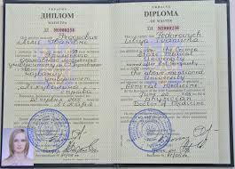 Проверить диплом онлайн бесплатно без регистрации Пост 1837 Москва Проверить диплом онлайн бесплатно без регистрации