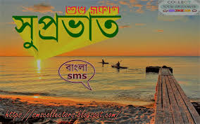 Bangla Good Morning Sms Collect Your Favorite Sms