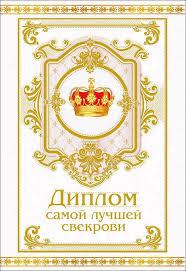 Сувенирный диплом Диплом самой лучшей свекрови продажа цена в  Сувенирный диплом Диплом самой лучшей свекрови