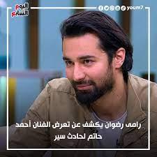 اليوم السابع - رامى رضوان يكشف عن تعرض الفنان أحمد حاتم لحادث سير  http://www.youm7.com/5383798