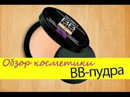 Отзыв о косметике <b>GOSH</b> - <b>BB</b>-пудра (<b>BB Powder</b>) видео - YouTube