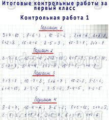 ГДЗ по математике класс Волкова контрольные работы на ЛОЛ КЕК  контрольная работа за 1 класс