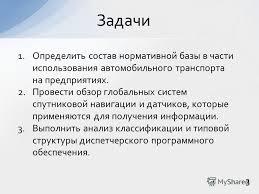 Презентация на тему Дипломная работа Разработка веб системы для  3 1