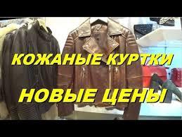 Кожаные <b>куртки</b>. Цены в Турции. Новый метод залезть в карман ...