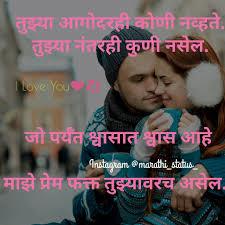 Pin By Marathi Status On Marathi Status New Love Quotes Sad Love