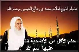 محمد بن عثيمين حكم الأكل من الأضحية التي لم يذكر عليها اسم الله - فيديو  Dailymotion