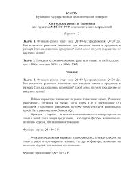 работа по Экономике Вариант КубГТУ Контрольная работа по Экономике Вариант 12 КубГТУ