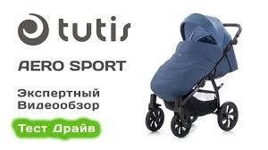 Tutis <b>Aero</b> Sport <b>прогулочная коляска</b>, выбираем с экспертом на ...