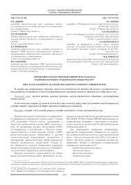 oрловский государственный университет как база развития научного  Показать еще