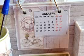 Картинки по запросу календари в математика