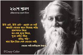 on rabindranath tagore in bengali essay on rabindranath tagore in bengali