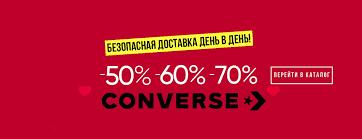 <b>Кеды Converse</b> All Star в Санкт-Петербурге, официальный сайт ...