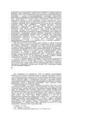 Проблемы занятости в Кыргызской Республике диплом по  Проблемы занятости в Кыргызской Республике диплом 2011 по экономике скачать бесплатно безработица трудоустройство работа Киргизия социальной