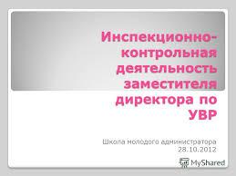 Презентация на тему Инспекционно контрольная деятельность  1 Инспекционно контрольная деятельность
