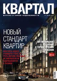 Квартал №1, 2012 by Artem Suharev - issuu