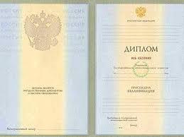 Мэра Архангельска оштрафовали за фальшивый диплом news central Образец бланка диплома о высшем образовании