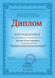 Грамоты Дипломы Благодарственные письма Диплом за распространение педагогического опыта Харчева