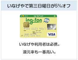 いなげや クレジット カード