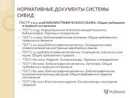 Презентация на тему ЦИТИРОВАНИЕ В ДИССЕРТАЦИИ РЕКОМЕНДАЦИИ ПО  66 НОРМАТИВНЫЕ ДОКУМЕНТЫ СИСТЕМЫ СИБИД ГОСТ