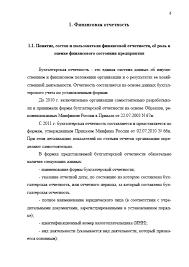 Декан НН Финансовая отчетность предприятия и её использование  Финансовая отчетность предприятия