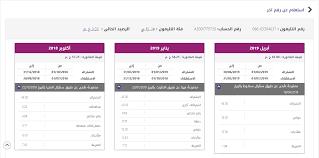 """عاجل """" معرفة فاتورة التليفون الأرضي عن شهر يوليو 2019 عبر المصرية للاتصالات  - كلمة دوت أورج"""
