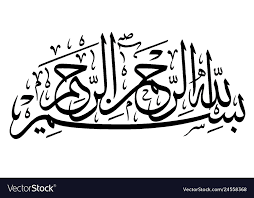 download arabic calligraphy fonts arabic calligraphy of bismillah thuluth