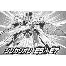 新幹線変形ロボ シンカリオン B5 ぬりえ ショウワノート 01 メール便 送料無料
