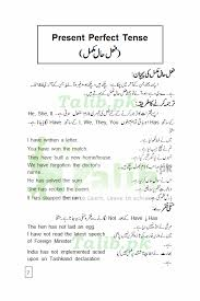 Perfect Tense Exercises In Urdu To English Examples