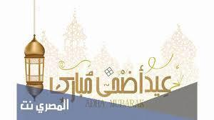 رسائل كل عام وانت بخير اضحى مبارك - المصري نت