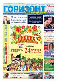 Горизонт N39/820 by Gorizont Russian Newspaper - issuu