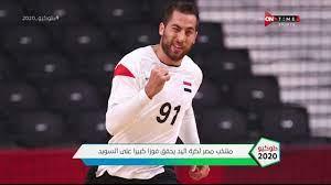طوكيو 2020 - لحظة بالحظة متابعة مباراة منتخب مصر لكرة اليد والسويد - YouTube