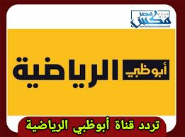 تردد قنوات ابو ظبي الرياضية 2021 AD SPORTS HD.. استقبال تردد قناة ابو ظبي  المفتوحة مجانا علي نايل سات - ترندات نيوز