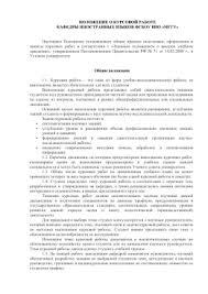 Методические рекомендации по написанию курсовой работы по Положение о курсовой работе Мурманский государственный