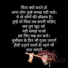 Pin By Dr Trishla On Hindi Quotes Zindagi Quotes Hindi Quotes