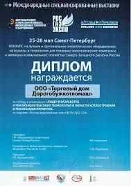 Дорогобужкотломаш Диплом победителя Конкурса в номинации Лидер в разработке и реализации высоких технологий в области котлостроения и реализации проектов за котлы