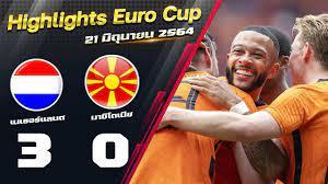 highlights ไฮไลท์Euro Cup มาซิโดเนีย vs เนเธอร์แลนด์ 0-3 l ฟุตบอลยูโร2021  ฟุตบอลยูโร2020 - YouTube