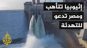 مناورة اللحظة الأخيرة.. هل تكسب مصر معركتها ضد إثيوبيا في مجلس الأمن؟ |