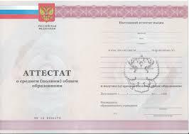 Купить диплом в Санкт Петербурге Цены Купить диплом в Санкт  Аттестат 11 классов с 2010 года по 2013 год приложение к аттестату