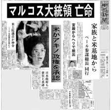 「1986年 マルコス・ハワイ亡命」の画像検索結果