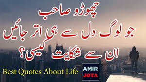 Repeat Quotes On Zindagi Amazing Urdu Quotations Urdu Quotes