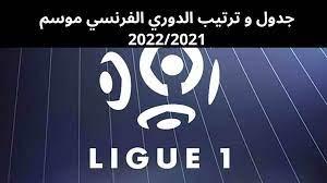 جدول و ترتيب الدوري الفرنسي موسم 2022/2021 ⋆ Filgool