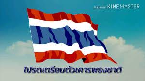 เพลงชาติไทย (สำหรับเปิดตามสถานที่ต่างๆ)ในเวลาเคารพธงชาติ 8.00 น. และ 18.00  น. - YouTube