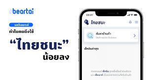 บทวิเคราะห์: ทำไมคนไทยจึงไม่นิยมใช้