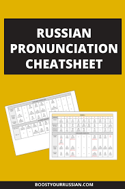 Chuff Chart Download Free Russian Pronunciation Cheat Sheet Download It Now To