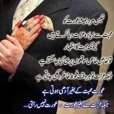 Husband Wife Quotes Cool Husband Wife Quotes In Urdu Pinterest Husband Wife Urdu
