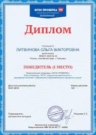 Правила всероссийский конкурс онлайн олимпиада ФГОС ПРОВЕРКА  diplom diplom