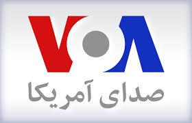 کلکسیونی از غذاهای مسموم در بخش فارسی زبان شبکه ماهواره ای صدای آمریکا (VOA) + تصاویر