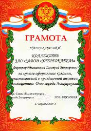 Дипломы и грамоты АО Завод Энергокабель  Грамота за лучшее оформление колонны для шествия посвященного Дню города Диплом